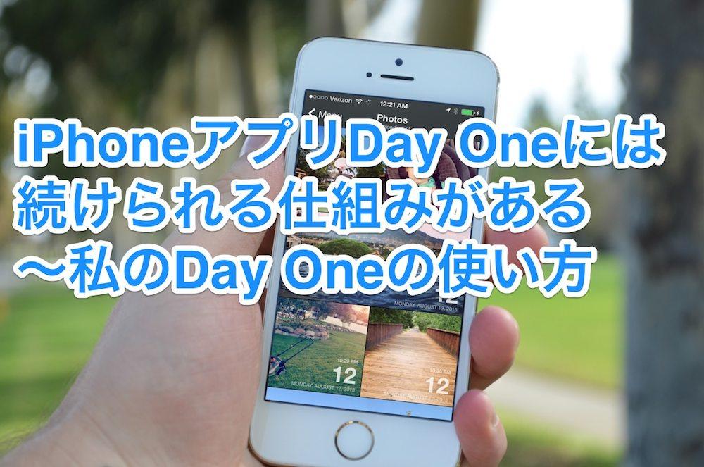 iPhoneアプリDay Oneには続けられる仕組みがある〜私のDay Oneの使い方