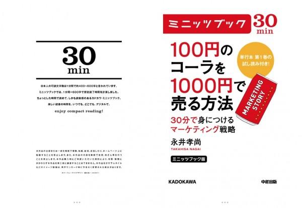 iBooks今週の無料書籍は『ミニッツブック版 100円のコーラを1000円で売る方法 30分で身につけるマーケティング戦略』