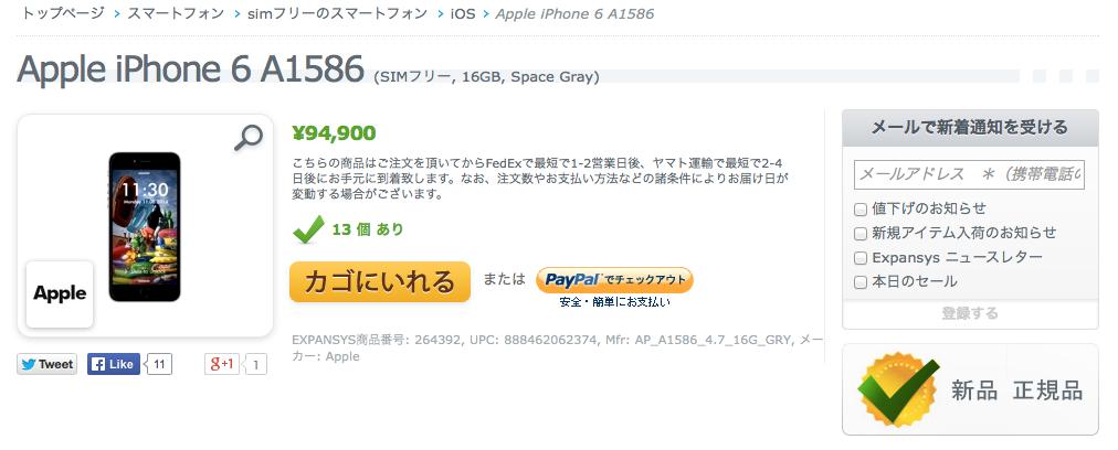 エクスパンシス、iPhone 6を大幅値下げ(16GBモデルは94,900円に)
