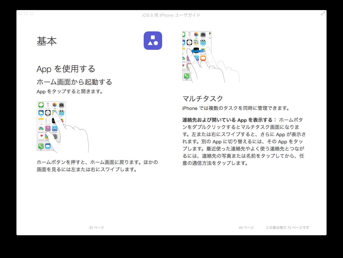 「iOS 8 用 iPhone ユーザガイド」を読んで新しいiPhoneについて詳しくなろう!