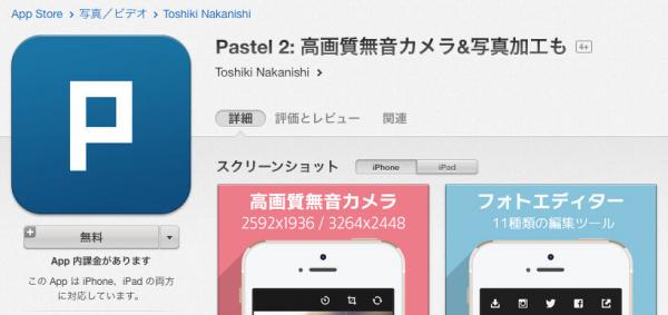 iPhoneのシャッター音がデカくてウザい? 代わりに「Pastel 2」を使えばいいヨ!