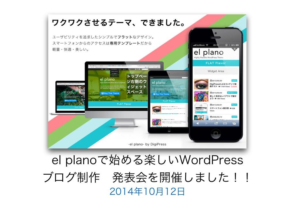 el planoで始める楽しいWordPressブログ制作発表会を開催しました!(開催日2014年10月12日)