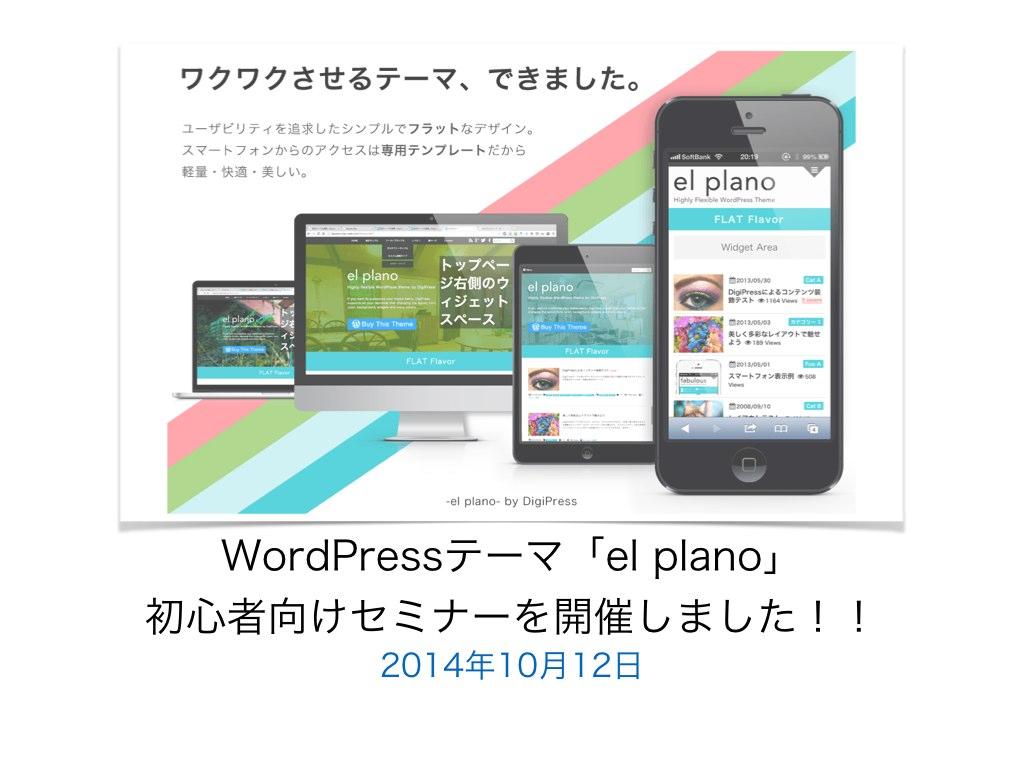 WordPressテーマ「el plano」初心者向けセミナーを開催しました!(開催日2014年10月12日)