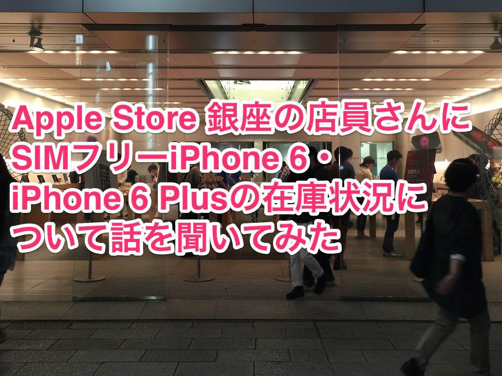 【追記あり】Apple Store銀座の店員さんにSIMフリーiPhone 6・iPhone 6 Plusの在庫状況について話を聞いてみた