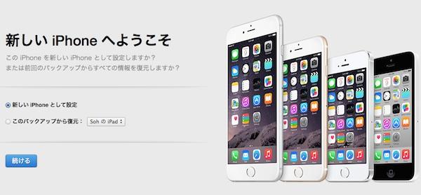 20141014auiphone5cactivaion5