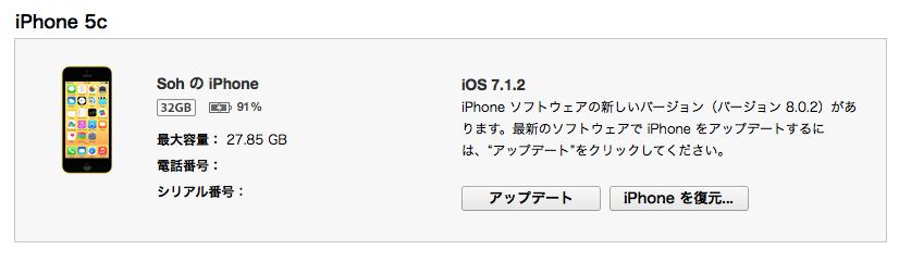20141014auiphone5cactivaion7