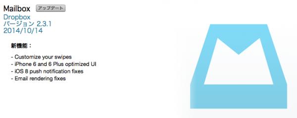 Dropbox社のMailboxメールクライアントがアップデート。iPhone 6のUIに対応!カスタム可能なスワイプも