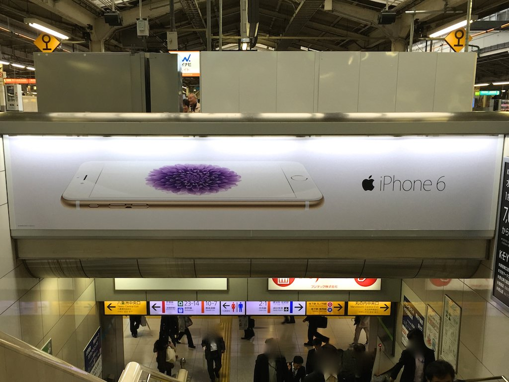 iPhone 6の大きな広告が東京駅に掲示されていました