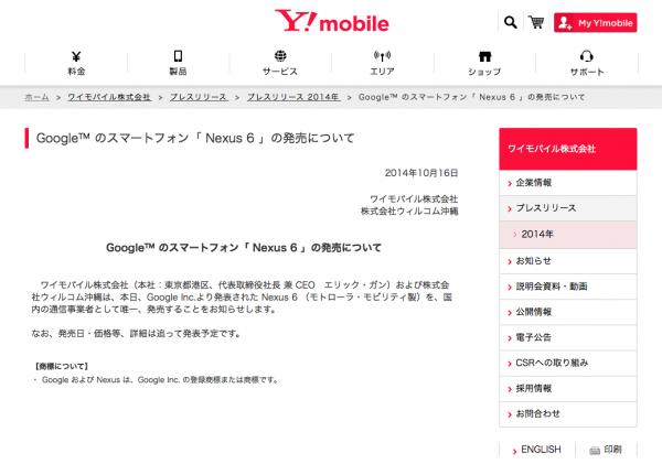 ワイモバイル、Google のスマートフォン「Nexus 6」を発売予定