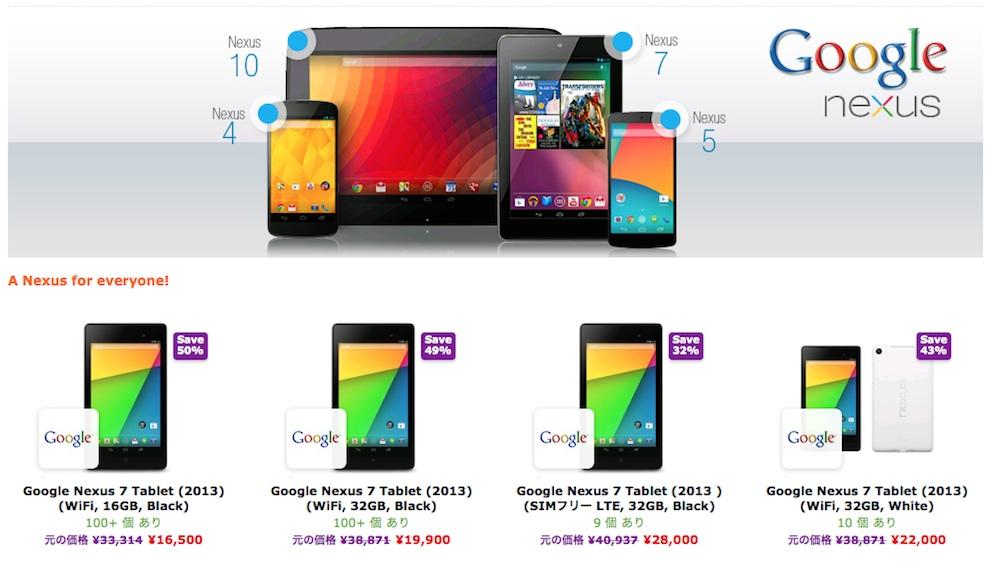 ExpansysでGoogle Nexus 7 (2013) が特価販売中 (WiFi, 16GB, Blackが16,500円)
