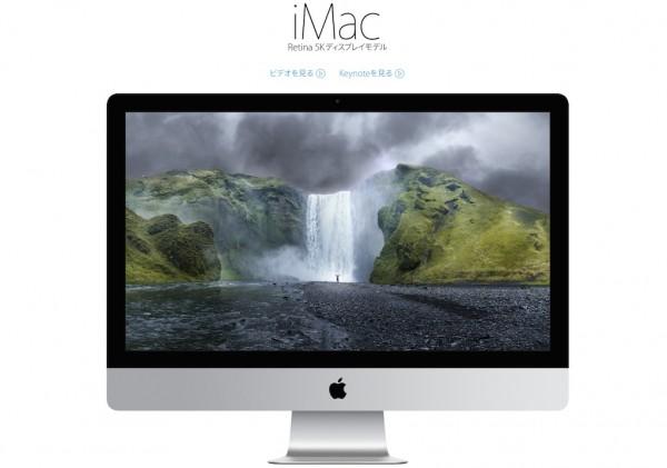 iMac Retina 5Kディスプレイは写真ファン垂涎の大型デスクトップパソコンだ