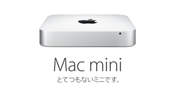【レビュー】Mac mini (Late 2014)は上位モデルも下位モデルも魅力たっぷりだ!