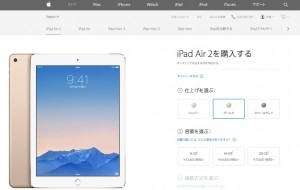 Apple、「iPad Air 2」と「iPad mini 3」を発表