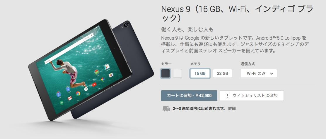 GoogleのタブレットNexus 9(Wi-Fiモデル)が予約受付開始