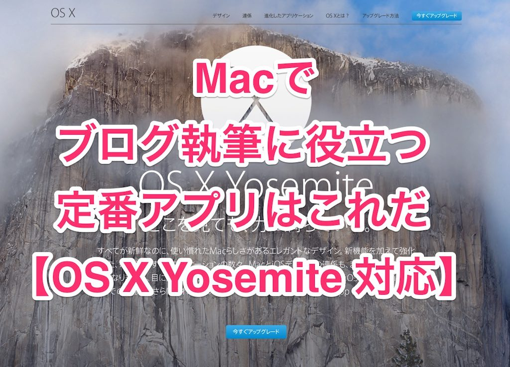 Macでブログ執筆に役立つ定番アプリはこれだ 【OS X Yosemite 対応】