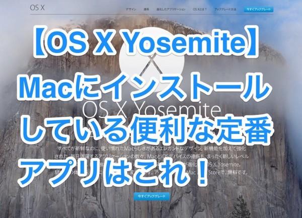 【OS X Yosemite】Macにインストールしている便利な定番アプリはこれ!