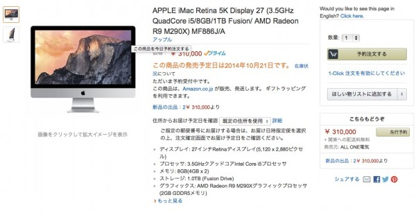 iMac Retina 5KディスプレイモデルがAmazonで2014年10月21日発売予定