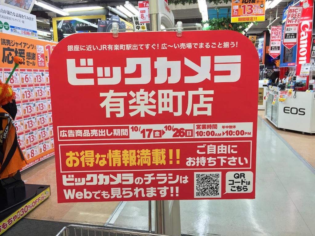 ビックカメラ有楽町店、iMac Retina 5Kディスプレイを10月21日発売開始