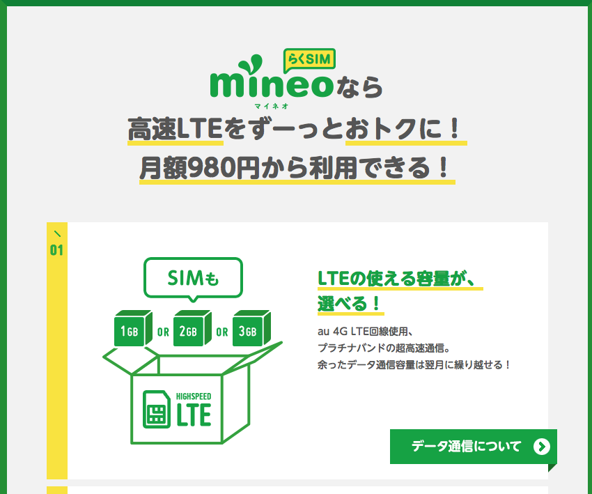 au版iPhone 6・iPhone 6 Plus はMVNOでは使えない