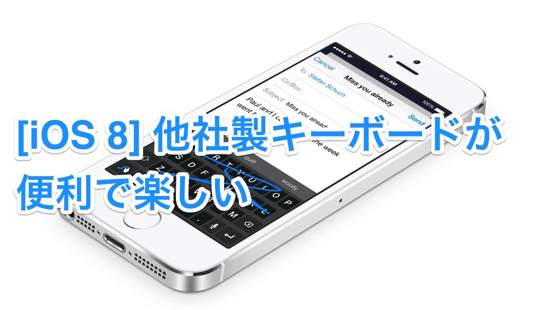 [iOS 8] 他社製キーボードが便利で楽しい