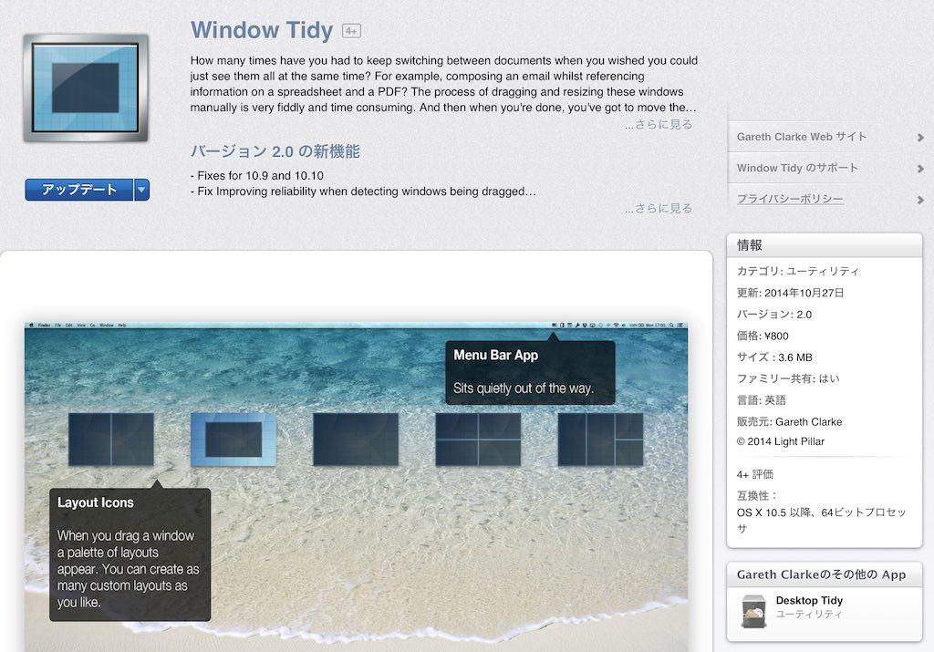 【レビュー】Macのウィンドウをサクサクリサイズできる「Window Tidy」