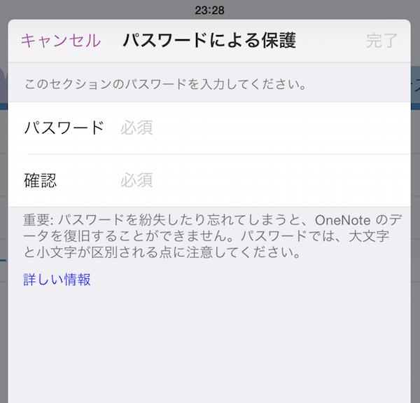 20141029onenoteforiphone08