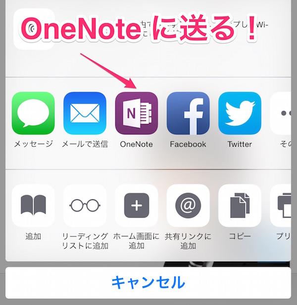 20141029onenoteforiphone12
