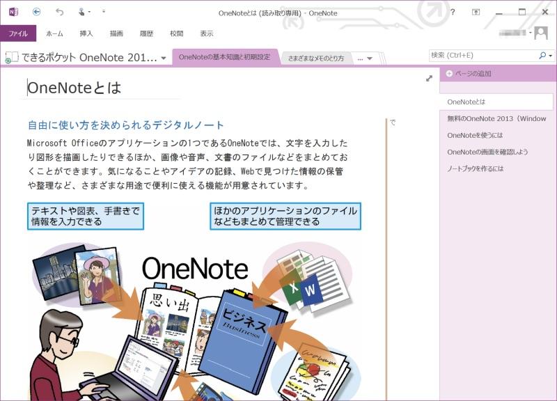 インプレスの「できるシリーズ」が「OneNoteブックサービス」になる!