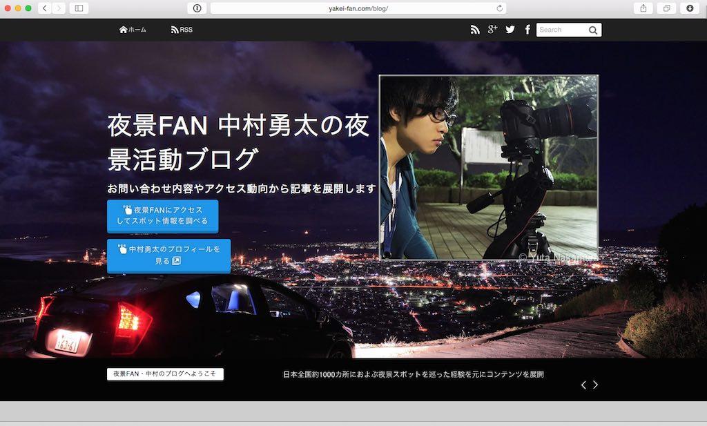 el planoを使ったブログ「夜景FAN 中村勇太の夜景活動ブログ」を紹介します