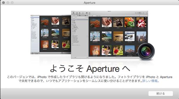 【OS X Yosemite】 Apertureがエクスポート時に落ちまくるので、設定をリセットした