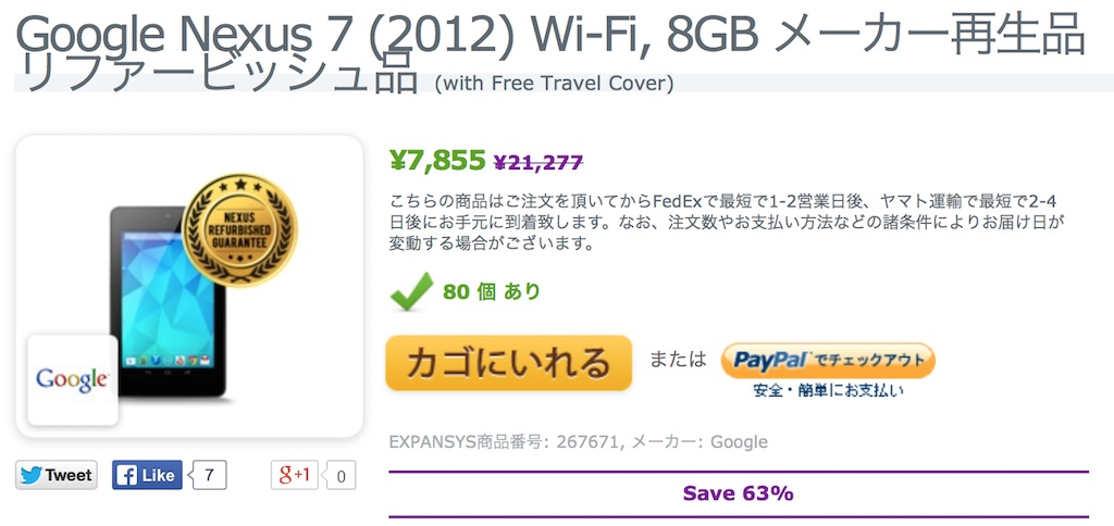 Google Nexus 7 (2012) Wi-Fi 8GBが特価販売中!