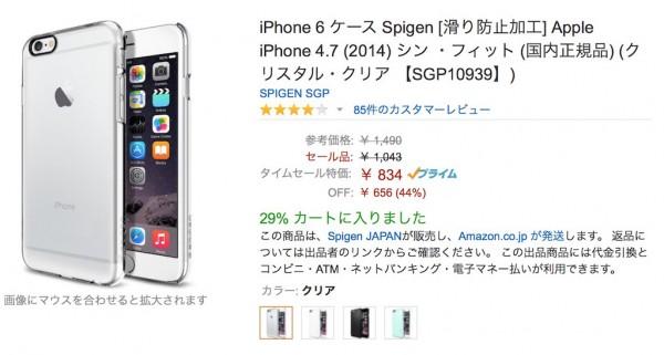 Spigen JAPANのiPhone 6・6 Plus ケースが特価販売中