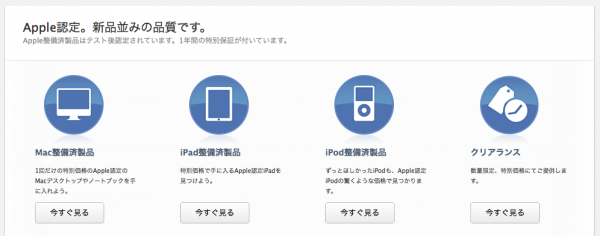 Apple公式サイト、Apple認定整備済製品(更新2015年1月30日)