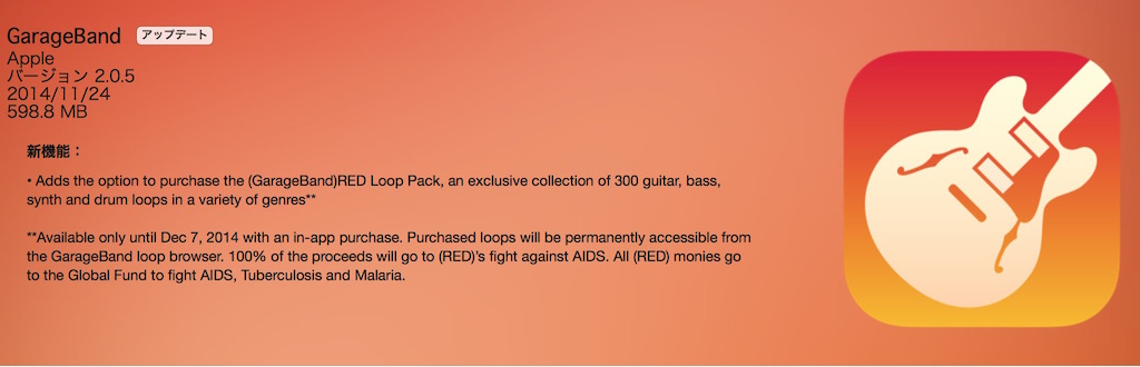 GarageBand for iOSがアップデート。(GarageBand)RED Loop Packを購入するオプションが追加され、売上は寄付されます