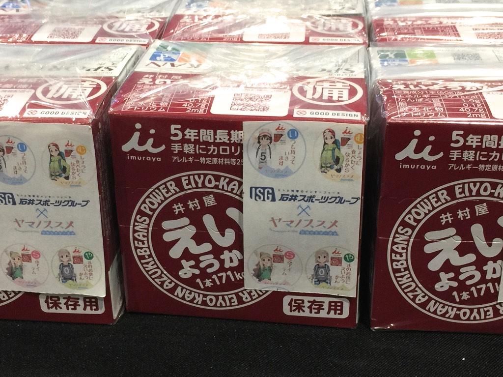 井村屋x石井スポーツxヤマノススメ特製缶バッチをゲット