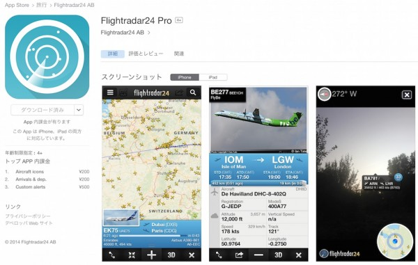 iOS用アプリ「Flightradar24 Pro」が特価100円になっています。