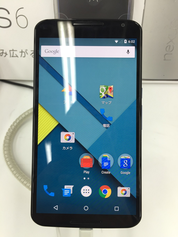 Nexus 6、でけぇー! マジででけぇー!
