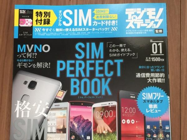 雑誌『SIM PERFECT BOOK』付録のSIMカード、3ヶ月経った利用状況について