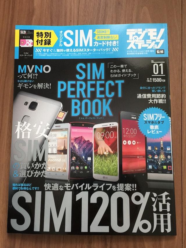 20141212dejimonoSIMperfectbook1