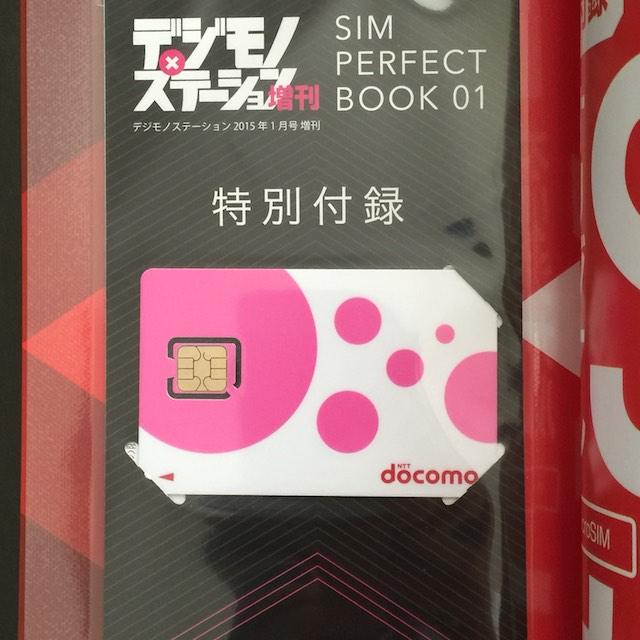 20141212dejimonoSIMperfectbook2