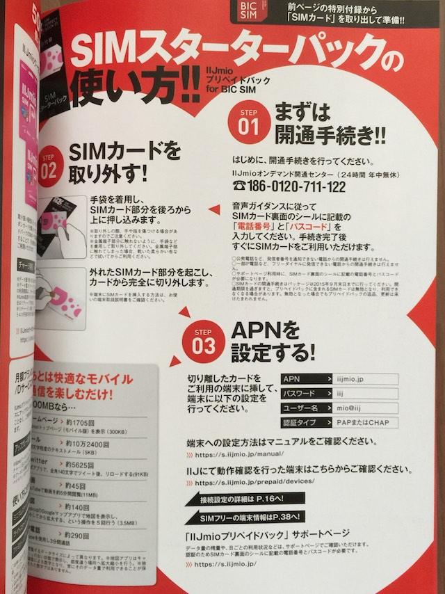 20141212dejimonoSIMperfectbook4