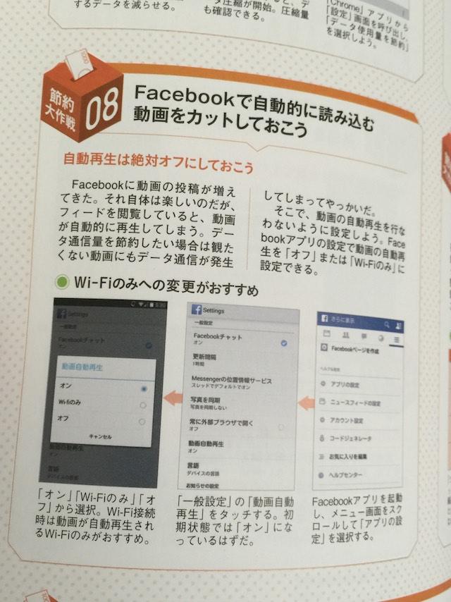 20141212dejimonoSIMperfectbook6