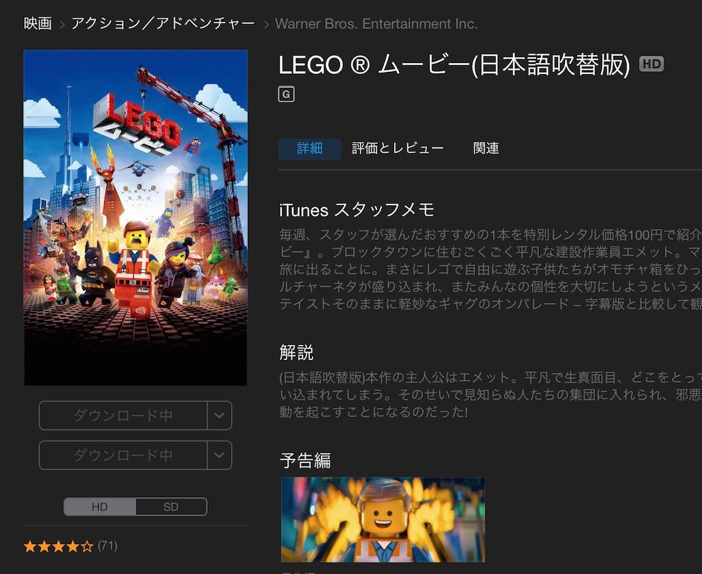 iTunes今週の映画:「LEGOムービー(日本語吹き替え版)」が100円レンタル中!