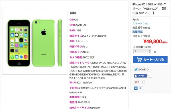 国内版 SIMフリーiPhone 5cが特価¥49,800円にて販売中