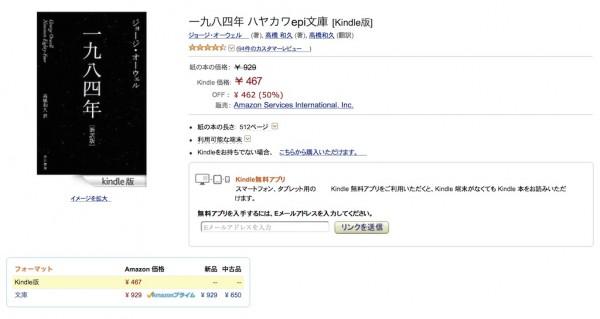 早川書房(ハヤカワ文庫)のKindle本が最大50%オフにて特価販売中!