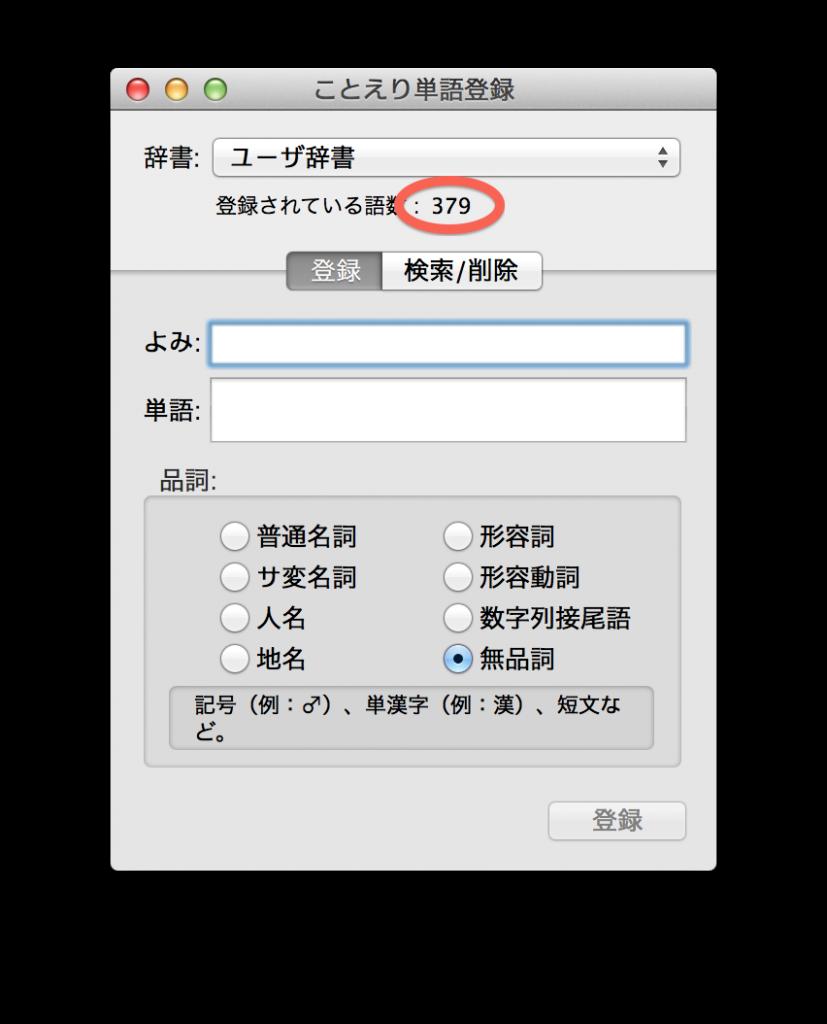 iPhoneやiPadのユーザ辞書をMacのことえりから一括で登録する方法