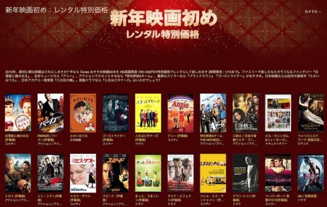 新年映画初め!iTunes映画レンタルが特別価格に!