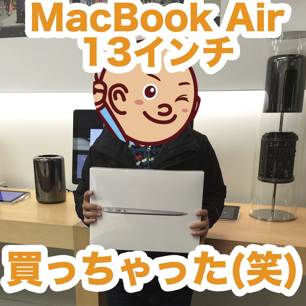 MacBook Air 13インチを買っちゃった(笑)