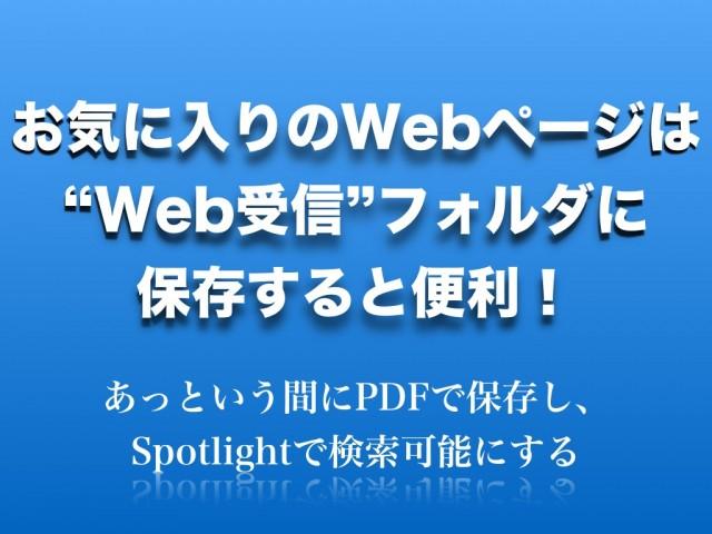 """お気に入りのWebページは""""Web受信""""フォルダに保存すると便利!"""