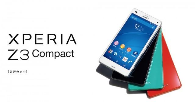 ドコモの「Xperia Z3 Compact (SO-02G)」が秋葉原のアウトレット店に大量に出回っています